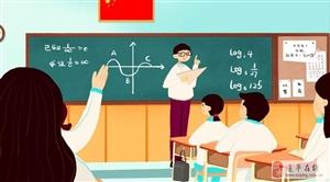 金沙平台网址这俩位教师被河南省教育厅点名!有你的老师吗?