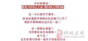 1999、999、599桐城人到底怎么选?