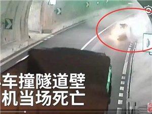开车34分钟用手机30次!司机撞隧道壁身亡,视频曝光!