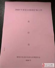 """金沙平台网址县褚堂乡多措并举开展""""禁种铲毒""""工作"""