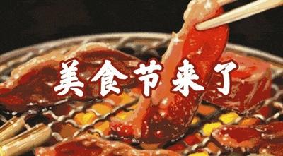 这个五一,汝州人都要去打卡的美食节,你确定不来吗?