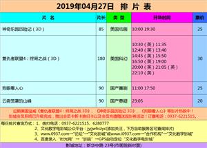 嘉峪关市文化数字电影城19年4月25/27/28日排片表