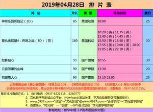 金沙国际网上娱乐官网市文化数字电影城19年4月25/27/28日排片表