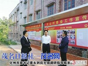 化州这个镇将融入湛江、茂名两市半小时生活圈!快看是不是你家乡?