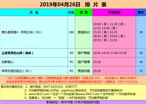 金沙国际网上娱乐官网市文化数字电影城19年4月26日排片表