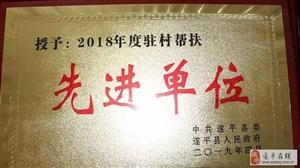 """金沙平台网址县审计局荣获""""驻村帮扶先进单位""""称号"""