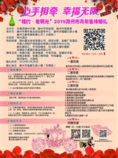 """相约老明光―""""2019滁州市青年集体婚礼""""幸福来临"""