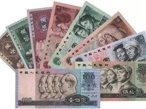 紧急通知!这些人民币已停止流通!4月30日前赶紧去兑换!