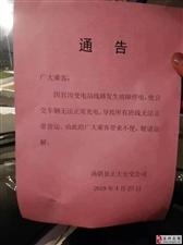 【紧急通知】4月25日,汤阴正大公交暂停营运通知!请大家互相转告