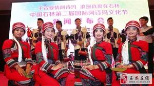 澳门赌博网站县将举办2019阿诗玛文化旅游节