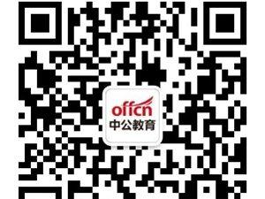 2019年儋州市审计局招聘公告(15人)