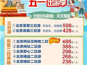 五一旅游;高邑周边北京2-3日;旅游线路推荐;;天天发;