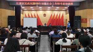 区民政局举办2019年社会工作者职业水平考前培训