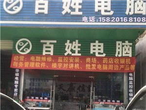 龙川县百姓电脑科技店