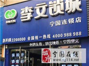 宁国开锁0563-4017878宁国安装指纹锁、李文锁城