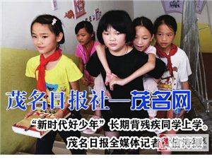 """化州:背同学上学的三名小学生荣获""""新时代好少年""""称号"""