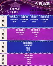 元通太平洋电影城   4月26日影讯