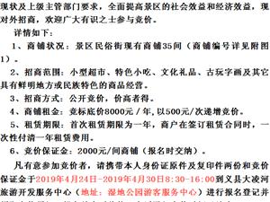 旺�招商:�x�h景�^民俗街�F有商�35�g�ν庹猩�(截止2019年4月30