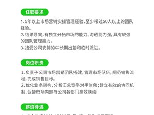 江苏麦飞农业科技有限公司招聘销售经理,底薪2000-10000+补助