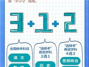 重磅!8省市宣布高考改革方案