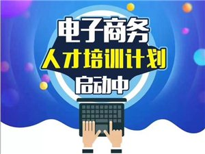 好消息!合阳县电子商务实操培训班第15期火热报名中!