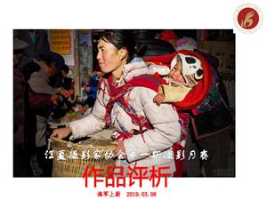 江夏摄影家协会2019年第?#40644;?#25668;?#20843;?#26376;赛作品评选结果及评析