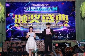 初见音乐餐厅杯才艺少年大赛颁奖典礼圆满结束