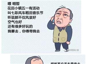 """【抢免费门票】首届""""七彩风车稻田音乐节""""盛大开幕!!!"""