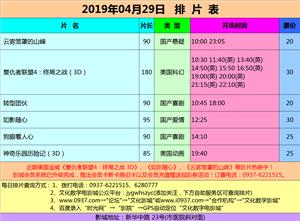 嘉峪关市文化数字电影城19年4月29 / 30日排片表