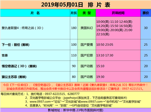 嘉峪关市文化数字电影城19年5月1日-5月4日排片表