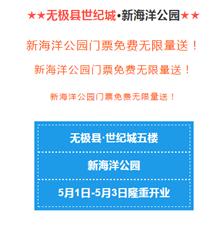 好消息!46棋牌世紀城新海洋公園開業啦!免費門票無限送!!