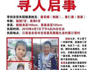 吉安走失两姐弟目前还没找到!孩子妈妈的哭声让人心碎!扩散帮帮这家人吧!