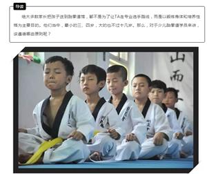 五月阳光艺术中心(学习跆拳道的六大原则)