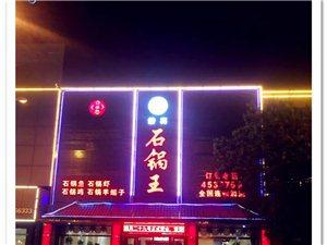 ?#23601;?#26465;】你吃饭我买单,这样的好事在涞水……石锅与美食相遇,不去燥一顿怎么对得起自己的胃~~