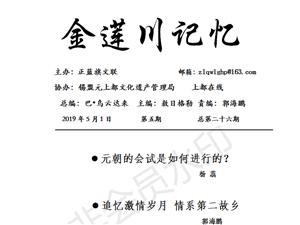 """古城""""寻宝""""记"""