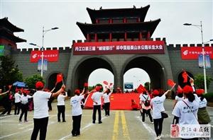 第三届中国最美山水公路长走大会