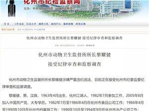 化州一官员涉嫌受贿、滥用职权案被提起公诉