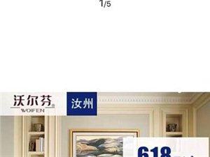 北京沃尔芬互联网整体家装强势入驻汝州市场