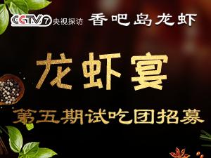 """潢川在线联合香吧岛龙虾龙虾宴""""试吃团""""活动圆满结束啦!"""