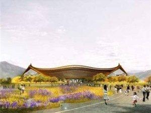 2019北京世园会举行开园仪式