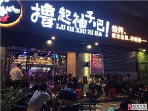 深圳市撸起袖子音乐烤吧招商加盟