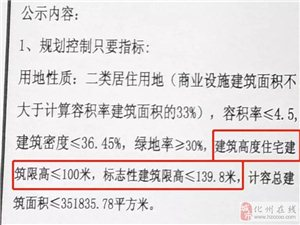 投资超15亿!化州又一个楼王来了,将建140米地标建筑