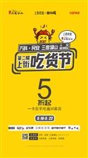 头条丨澳门葡京网址第2届吃货节来了!!35+店,5折起震撼全城!放肆开吃!