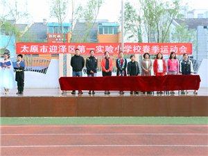 运动点燃激情 拼搏实现梦想 迎泽区第一实验小学举办春季运动会