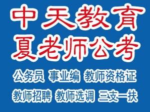 中天教育(夏老师公考)暨沂水大学生就业考试研究中心展播