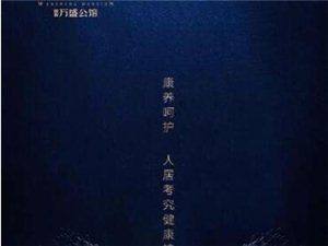 【鑫源・万盛公馆】康养呵护,人居考究健康护航