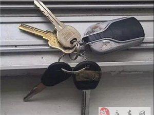 【失物招领】这串钥匙是谁丢的?看到赶快来永春网办公室认领!