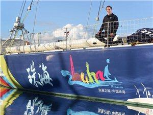 南非顶尖航海人率队珠海出征克利伯环球帆船赛