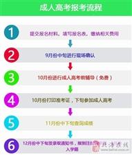 报考2019广西函授请详细咨询招生吴老师