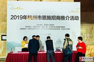 2019年杭州市恩施招商推介活动